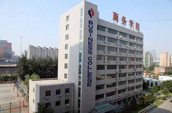 北京联合大学商务学院介绍