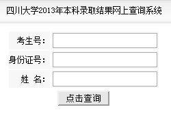 2013年四川大学高考录取查询系统