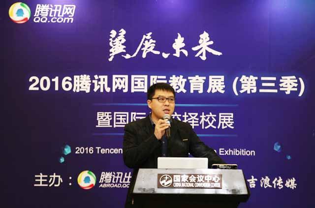腾讯网教育频道主编翟东海:国际教育关注度逐年升温