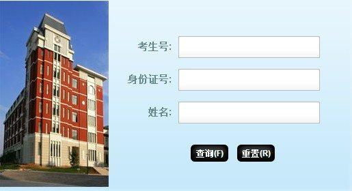 2013年山东财经大学高考录取查询系统