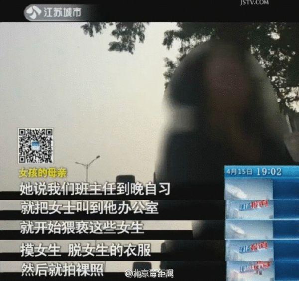 南京一高职老师性骚扰多名女生 目前已被拘留
