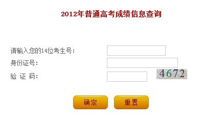 辽宁2012年普通高考成绩查询开始