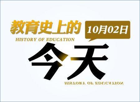 [教育史上的今天]1895年天津大学成立