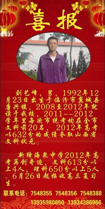 山西高考文科状元出炉:海泉中学刘艺峰632分