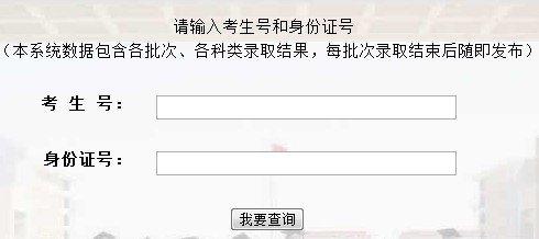 2013年河南工业大学高考录取查询系统