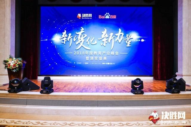 决胜网2018年度教育产业峰会召开:寒冬逆市,共商再赢