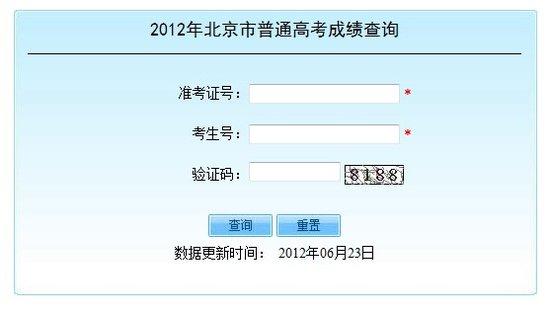 北京2012年普通高考成绩查询开始