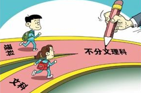 教育部公布高考改革配套方案 全科考察文理不分