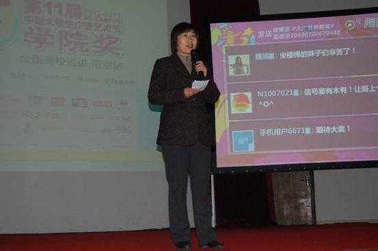 南京林业大学党委副书记叶国英教授作为承办院校代表致辞图片