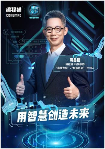 继张泉灵后,蒋昌建成编程猫新晋科学导师