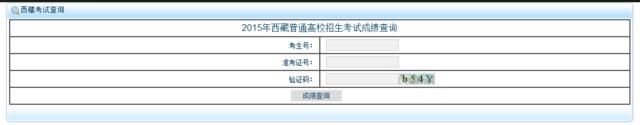 西藏2015年普通高考成绩查询开始