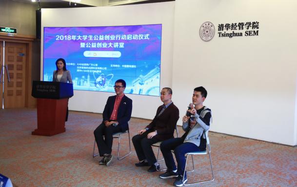 2018年大学生公益创业行动在京启动
