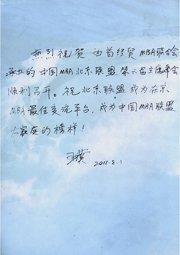 王璞先生贺词