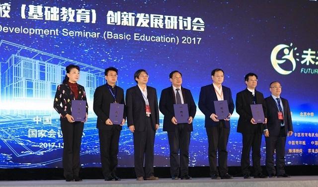2000校长和教师济济一堂,国家会议中心共论未来学校创新