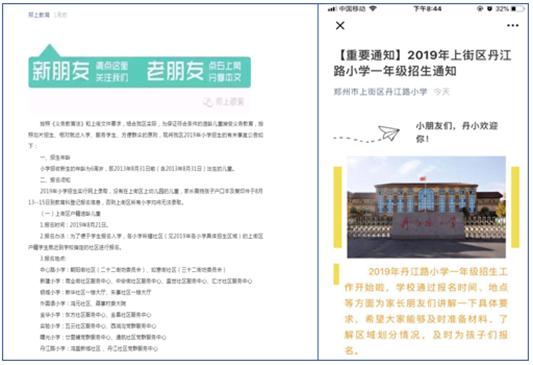 """河南省数百所学校成功试点""""腾讯智慧校园"""" 二期建设正式启动"""