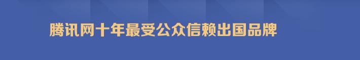 腾讯网十年最受公众信赖出国品牌