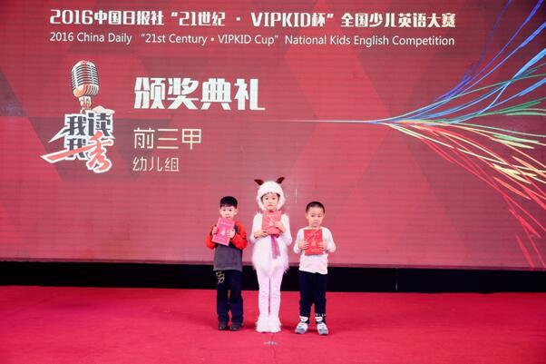 21世纪全国少儿英语大赛总决赛落幕 VIPKID学员一举夺冠