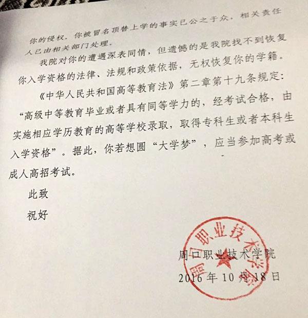 """""""被顶替上学者""""王娜娜的挣扎:申请恢复学籍被拒,准备高考"""
