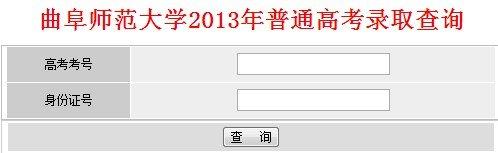 2013年曲阜师范大学高考录取查询系统