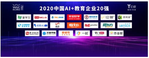 """平安好学获评""""中国AI+教育企业20强"""""""