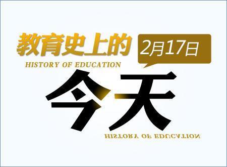 [教育史上的今天]1987年通过教师奖励基金章程