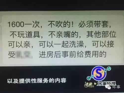 """暗访曝广州""""女大年夜师长教师援交"""":3600元包夜(图)"""