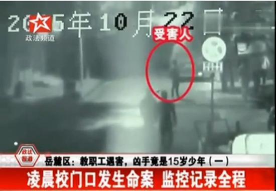 湖南一老师制止学生上网被刺死 涉事学生15岁