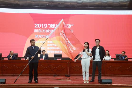 """2019新东方""""烛光行动""""正式启动,十二年矢志不渝助力教育公平"""