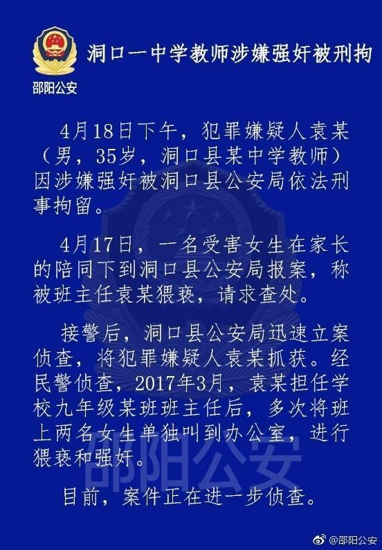 邵阳湖南一高中女生刑拘涉嫌2名教师被强奸中学了做爱图片