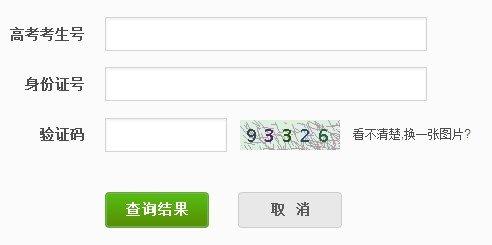 2013年北京林业大学高考录取查询系统