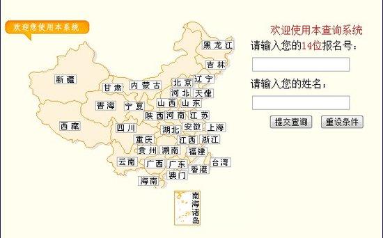 2013年华中农业大学高考录取查询系统