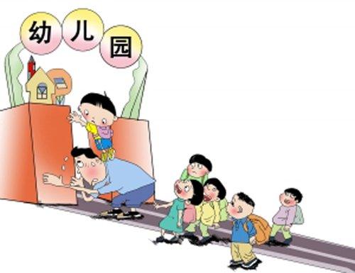 学前教育发展:三年行动计划 破解入园难题