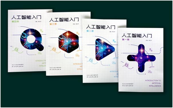 """构建AI基础教育生态 商汤科技与河北省教育厅携手打造""""智慧教育"""