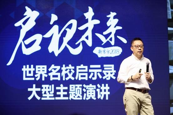 新东方CEO周成刚京城开讲  《启·视未来》公益讲座点燃梦想