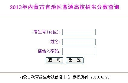 2013年内蒙古高考成绩查询开始