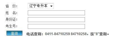 2013年东北财经大学高考录取查询系统