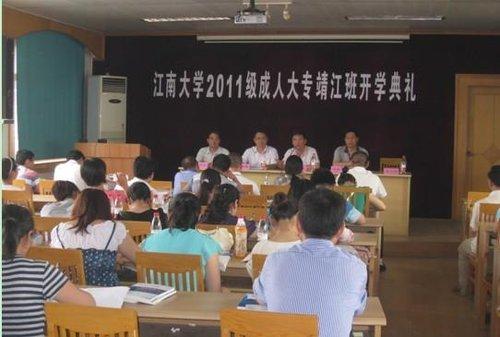 江南大学成人教育靖江大专班举行开学典礼