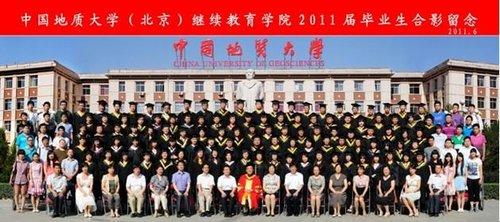 中国地质大学继续教育学院授予毕业生学位