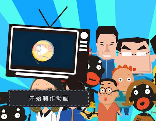 皮影客公布1700万元融资,要进军少儿动画培训