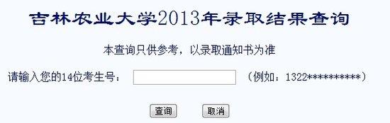 2013年吉林农业大学高考录取查询系统