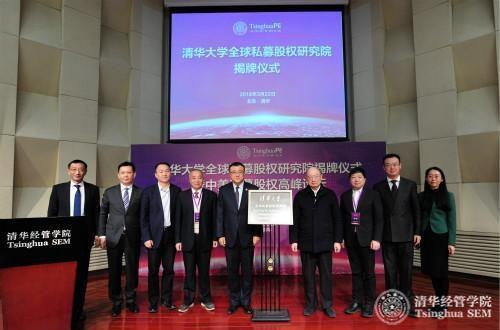 清华大学全球私募股权研究院揭牌