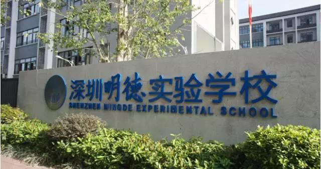 深圳明德实验学校面向2017年应届毕业生赴外定点公开招聘常设岗位工作人员公告
