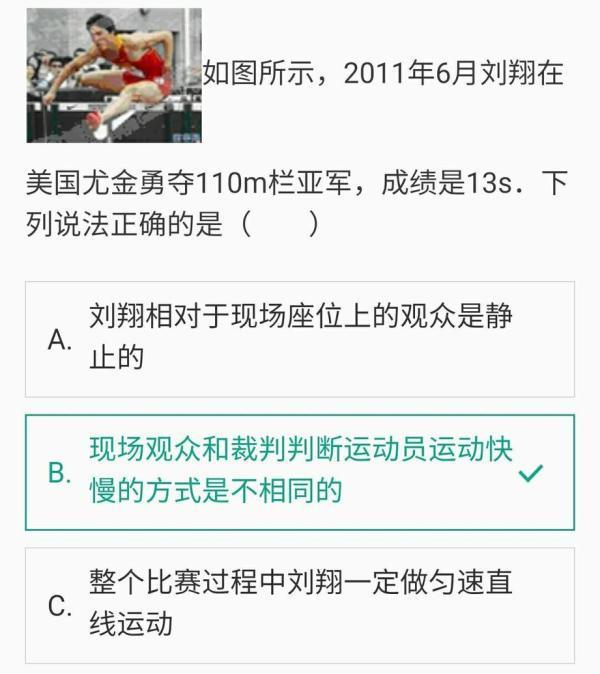 """""""刘翔""""成考题""""难住""""小学生 但这并不是第一次"""