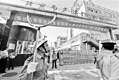 """北京""""安保最严"""":长枪短枪钢叉守护考场"""
