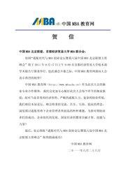 中国MBA教育网贺信