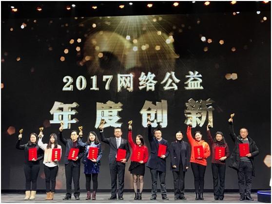 """沪江互+计划荣获中央网信办""""2017网络公益年度创新奖"""""""
