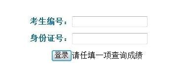 天津大学2013年考研成绩开通查询
