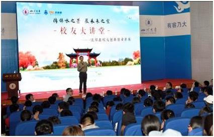 张邦鑫捐赠母校川大,设立奖学金,首谈大学时代