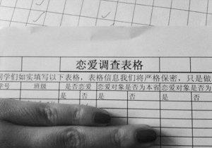 """福州大学""""恋爱实名制""""引争议 校方:严格保密"""