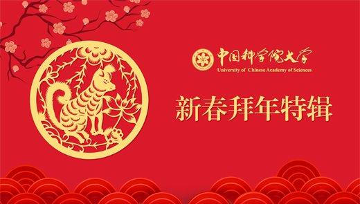 2018年中国科学院亚博娱乐网页版新春拜年特辑